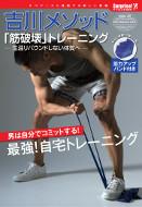 吉川メソッド「筋破壊」トレーニング