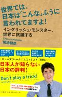 世界では、日本は「こんな」ふうに言われてますよ!