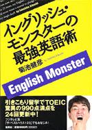 """驚異の""""イングリッシュモンスターの最強英語術"""