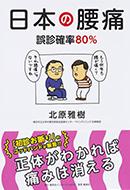 日本の腰痛-誤診確率80%