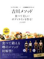 """驚異の""""吉川メソッド食べて美しいボディラインを作る"""