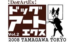 日本最大級のドッグ・アート展「ドッグ・アート・エクス」